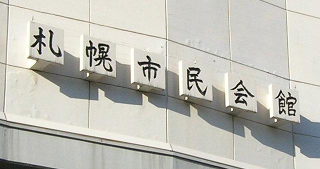 札幌市民会館