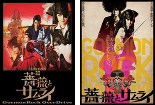 『薔薇とサムライ~GoemonRock OverDrive』