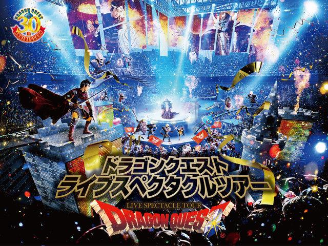 コラム:【記事まとめ】開幕までの軌跡をふり返る!大型アリーナショー『ドラゴンクエスト ライブスペクタクルツアー』