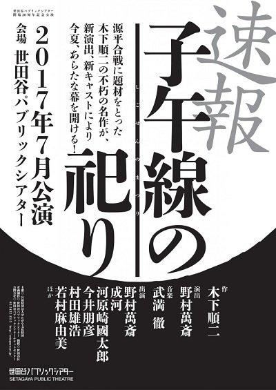 2017エンタステージ的注目の10選~ストレートプレイ&ミュージカル編~_3
