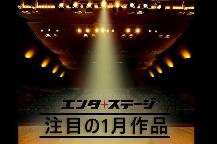 コラム:【注目作品ピックアップ】1月のおすすめ舞台!2019年の幕開けステージどれにする?