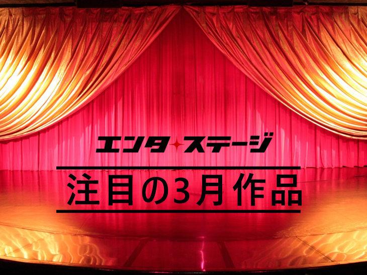 コラム:【劇場へ行きたい!】3月のおすすめ舞台ピックアップ