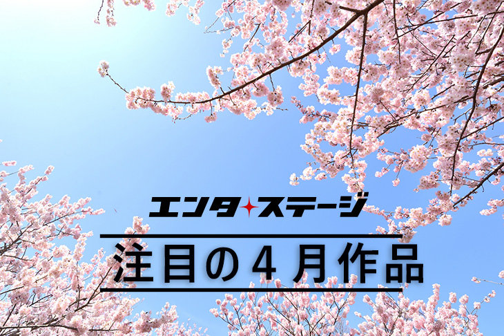 コラム:【劇場へ行きたい!】平成最後の観劇はどの作品?4月のおすすめ舞台ピックアップ
