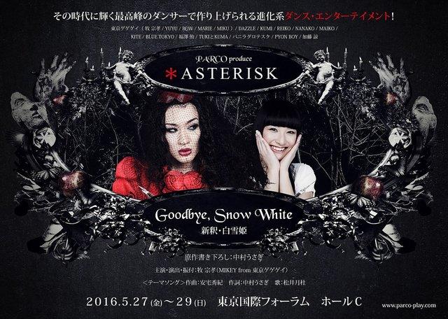 *ASTERISK『Goodbye, Snow White』新釈・白雪姫_加藤諒インタビュー5
