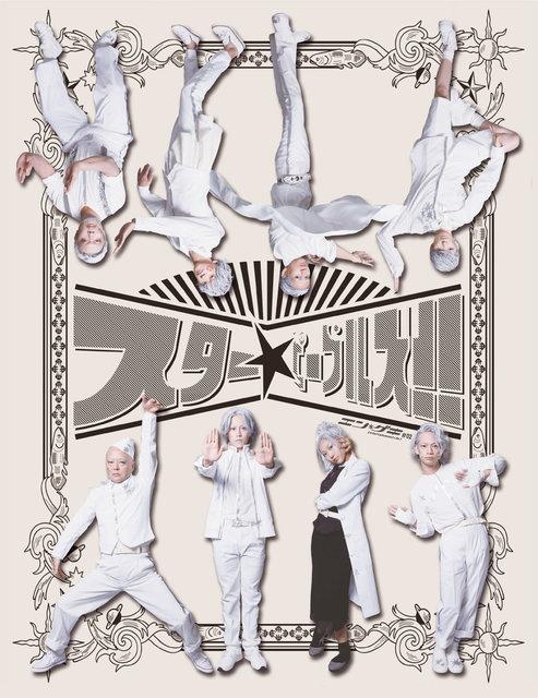 エン*ゲキ#02『スター☆ピープルズ!!』池田純矢×鈴木勝吾インタビュー_5