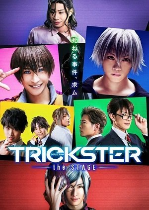 『TRICKSTER~the STAGE~』_ビジュアル