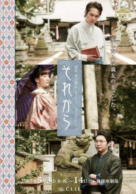文劇喫茶シリーズ第一弾『それから』平野 良×今立 進インタビュー_9