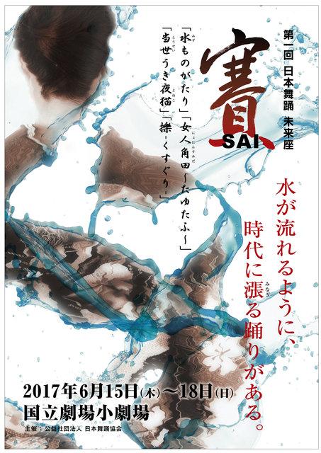 第一回日本舞踊未来座『賽=SAI=』