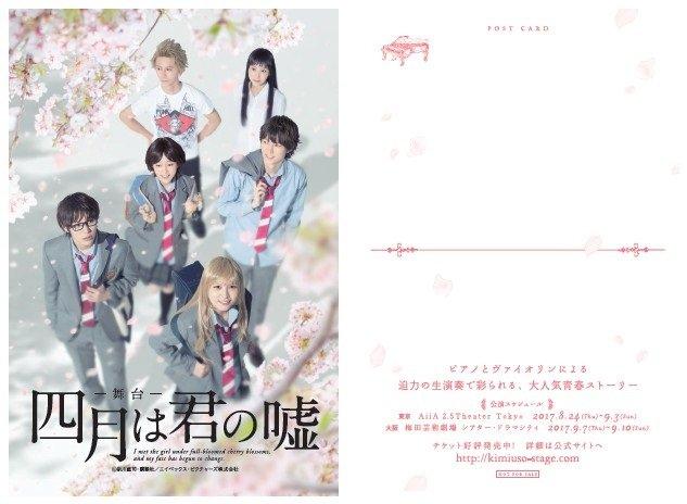 舞台『四月は君の嘘』安西慎太郎&和田雅成インタビュー_コラボ特典