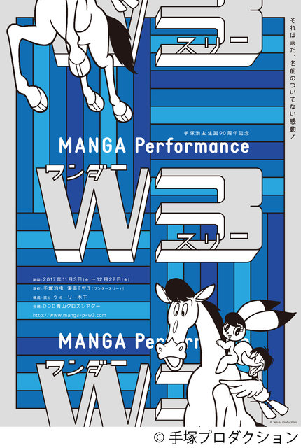 『MANGA Performance W3(ワンダースリー)』