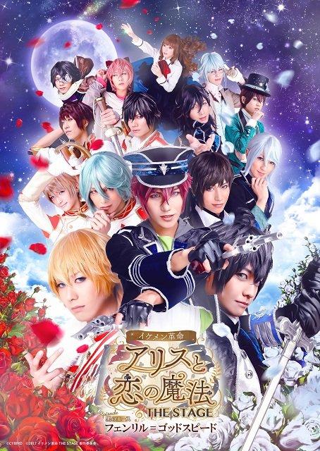 『イケメン革命◆アリスと恋の魔法 THE STAGE』メインビジュアル