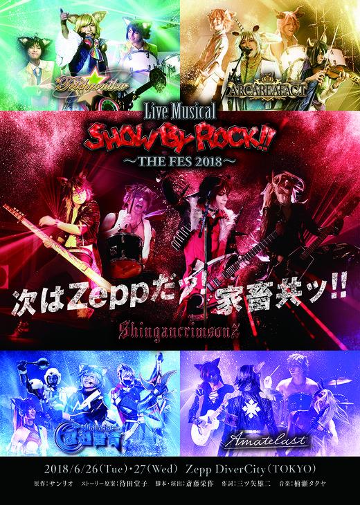 LM「SHOW BY ROCK!!」KIMERU&吉岡 佑インタビュー_7
