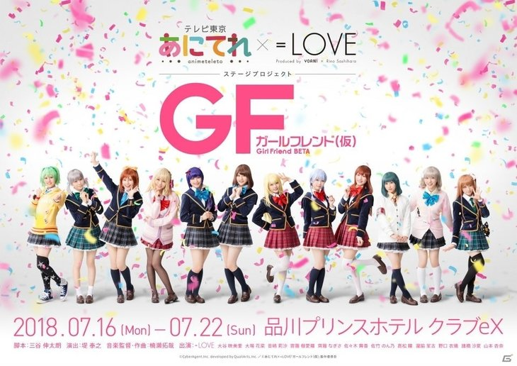 あにてれ×=LOVE第2弾「ガールフレンド(仮)」メインビジュアル