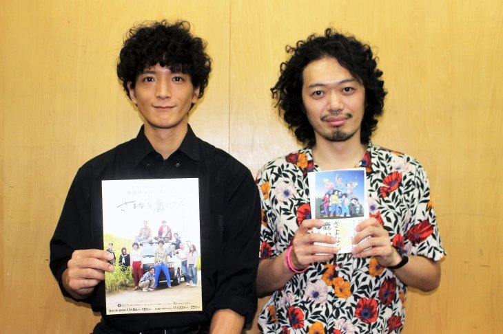 『さよなら鹿ハウス』丸尾丸一郎×渡部豪太インタビュー