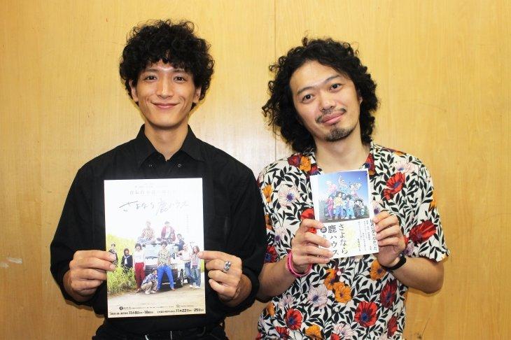 『さよなら鹿ハウス』丸尾丸一郎×渡部豪太インタビュー_2