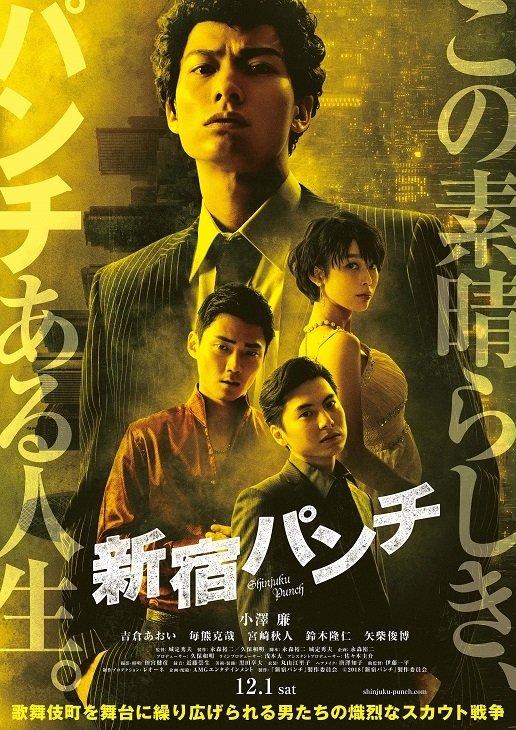 『新宿パンチ』小澤廉インタビュー_5