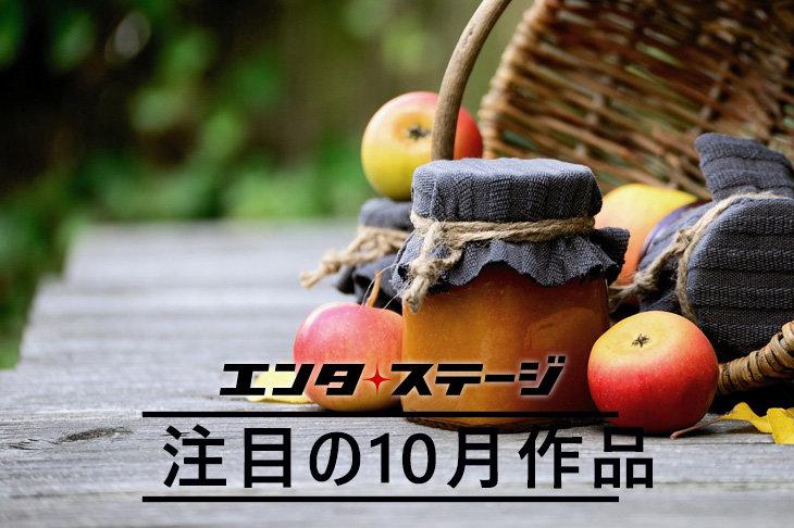 【劇場へ行きたい!】芸術の秋!10月のオススメ舞台10本