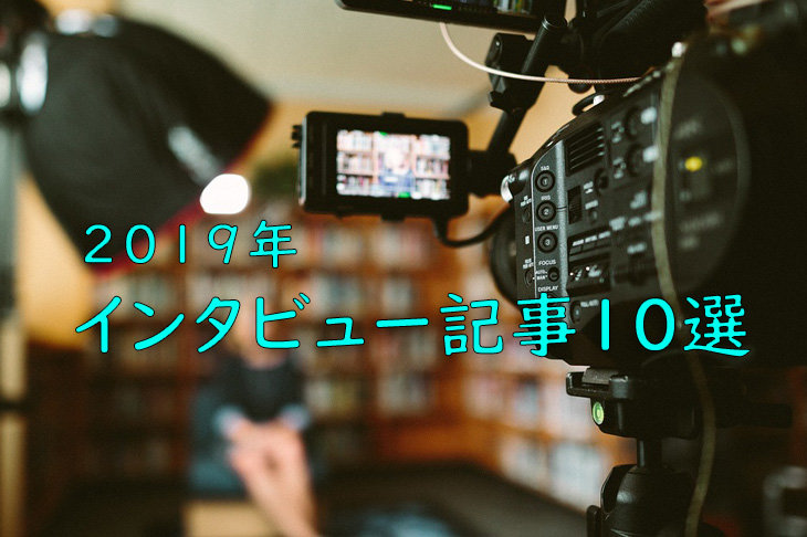 <2019年を振り返り>エンタステージインタビュー記事10選