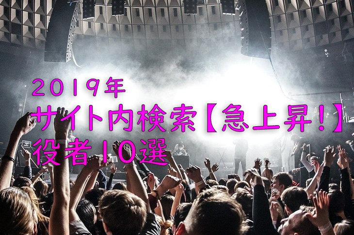 <2019年を振り返り>エンタステージ内検索【急上昇!】人物10選