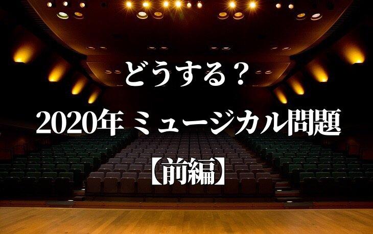 """あなたはどうする?『Endless SHOCK』『アナスタシア』注目作多数の""""2020年ミュージカル問題""""【前編】"""