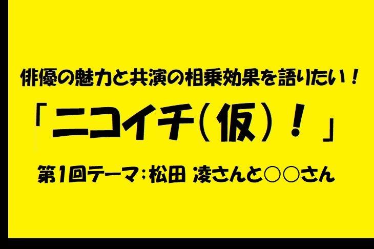 コラム企画「ニコイチ(仮)!」第1回:松田凌さんと○○さん