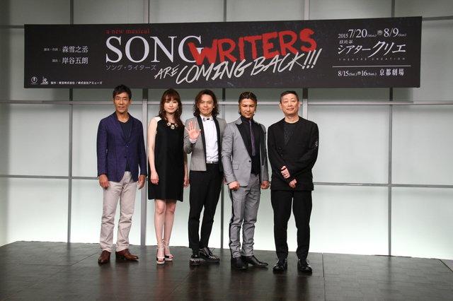 【動画】武田真治の挨拶で全員が笑顔に!『SONG WRITERS』製作発表会見