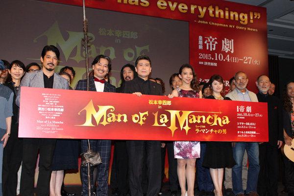 【動画】松本幸四郎がライフワーク『ラ・マンチャの男』を語る!製作発表