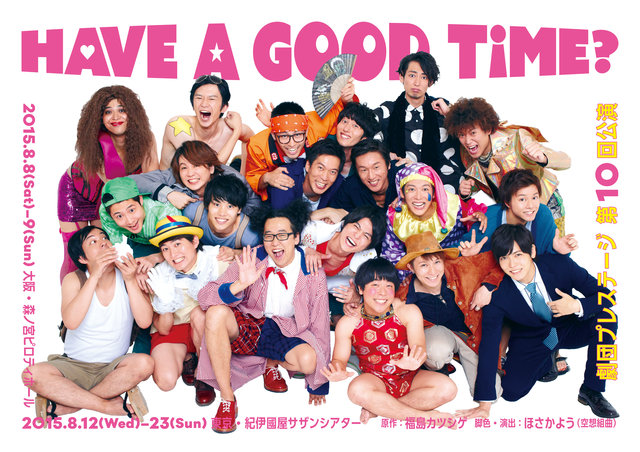 『Have a good time?』