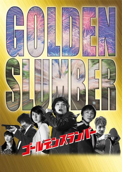 【動画】演劇集団キャラメルボックス『ゴールデンスランバー』プロモーションムービー