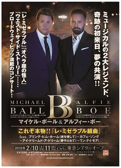 『MICHAEL BALL & ALFIE BOE Together Japan Tour 2018』チラシ