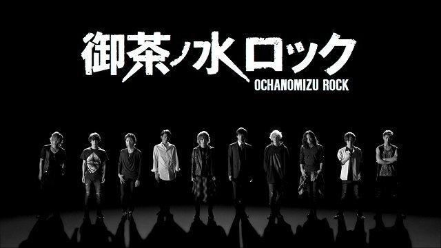 【動画】舞台連動企画!TVドラマ『御茶ノ水ロック』OP映像を公開