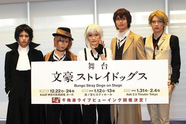 【動画】聖地・横浜公演を終え、大阪・東京へ!舞台『文豪ストレイドッグス』囲み会見