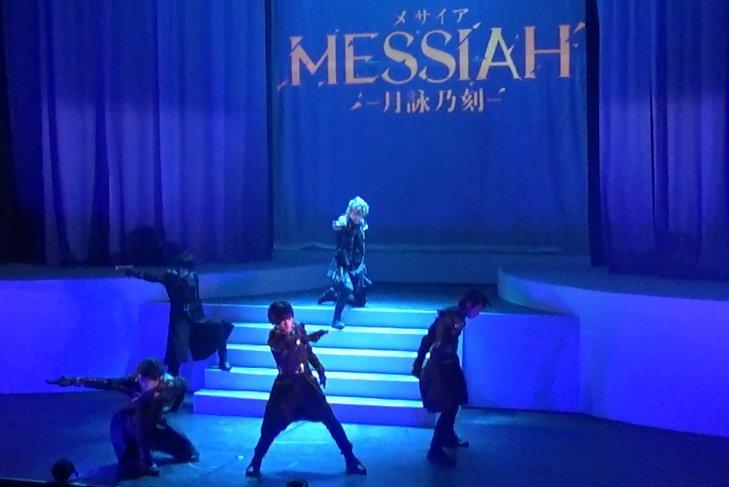 【動画】舞台『メサイア -月詠乃刻-』公開ゲネプロ