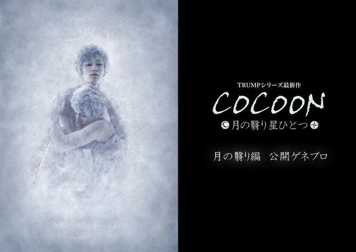 【動画】TRUMPシリーズ『COCOON 月の翳り星ひとつ』公開ゲネプロ<月の翳り編>