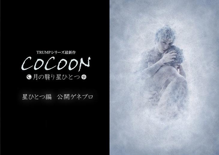 【動画】TRUMPシリーズ『COCOON 月の翳り星ひとつ』公開ゲネプロ<星ひとつ編>