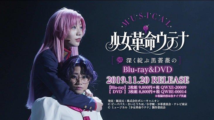 【オフィシャル動画】ミュージカル『少女革命ウテナ~深く綻ぶ黒薔薇の~』BD&DVD発売90秒CM