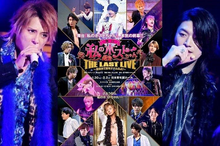 【動画】舞台『私のホストちゃん THE LAST LIVE』~最後まで愛をナメんなよ~公開ゲネプロ