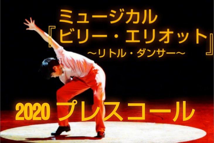 【動画】ミュージカル『ビリー・エリオット ~リトル・ダンサー~』(2020)フォトコール