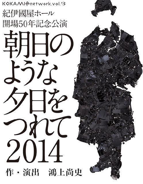 鴻上尚史の代表作『朝日のような夕日をつれて2014』凱旋公演決定