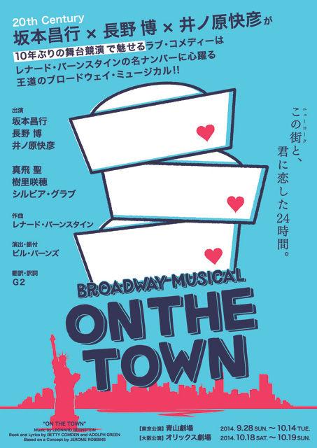 坂本昌行、長野博、井ノ原快彦が10年ぶりの舞台競演で魅せるラブ・コメディー『ON THE TOWN』