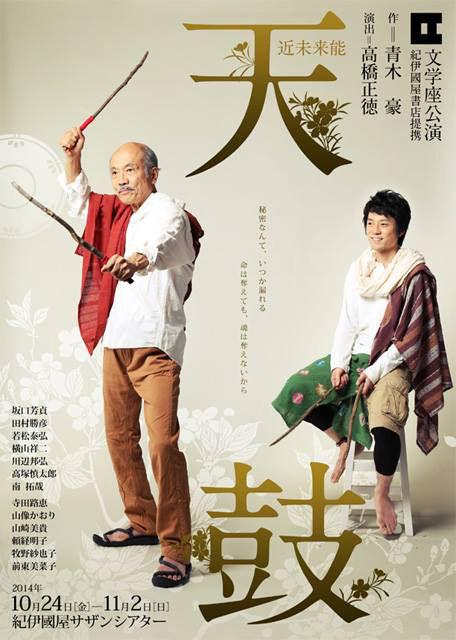 青木豪×文学座の新作『近未来能 天鼓』10月24日から上演
