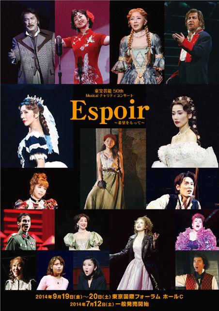 『東宝芸能50th Musical チャリティコンサート Espoir~希望をもって~』