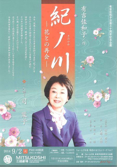 有吉佐和子没後三十周年記念企画『紀ノ川―花との再会―』