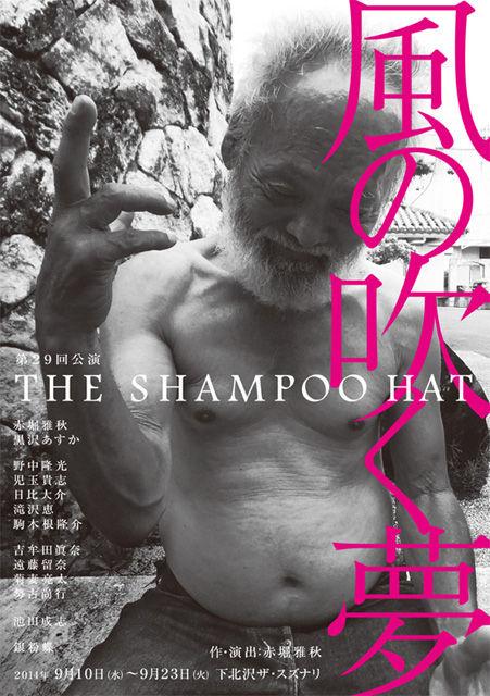 THE SHAMPOO HAT、次回作は『風の吹く夢』