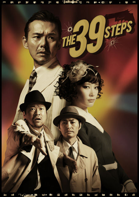 『THE 39 STEPS』渡部篤郎、水川あさみ、安田顕、佐藤二朗