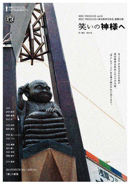 RISU PRODUCE×東京演者兄弟会『笑いの神様へ』は、9月17日から!