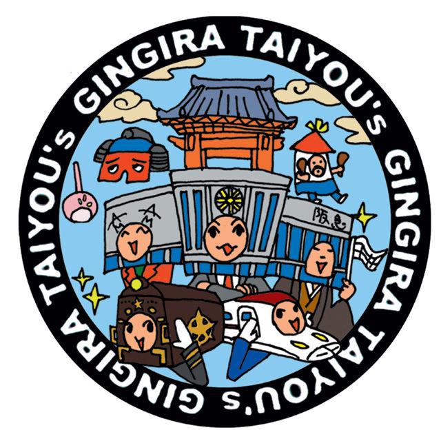 ギンギラ太陽's本公演は、九州鐵道誕生125周年記念「博多千年モノ語りシリーズ」