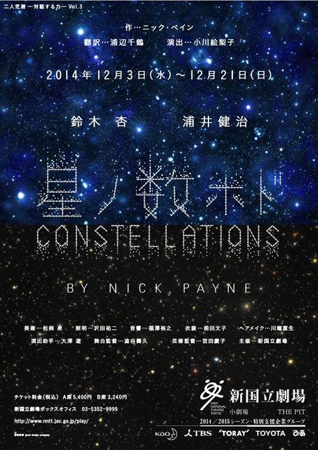 新国立劇場のシリーズ企画「二人芝居-対話する力-」第三弾は鈴木杏×浦井健治