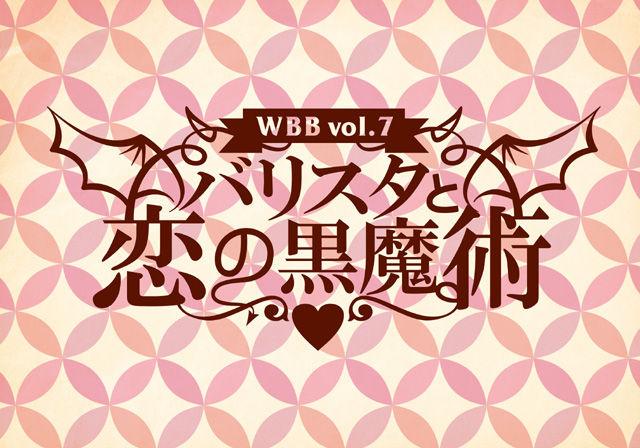 佐野瑞樹&大樹が贈るラブコメディ!『バリスタと恋の黒魔術』