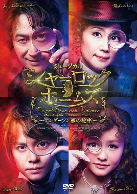 『シャーロック ホームズ ~アンダーソン家の秘密~』DVD発売中